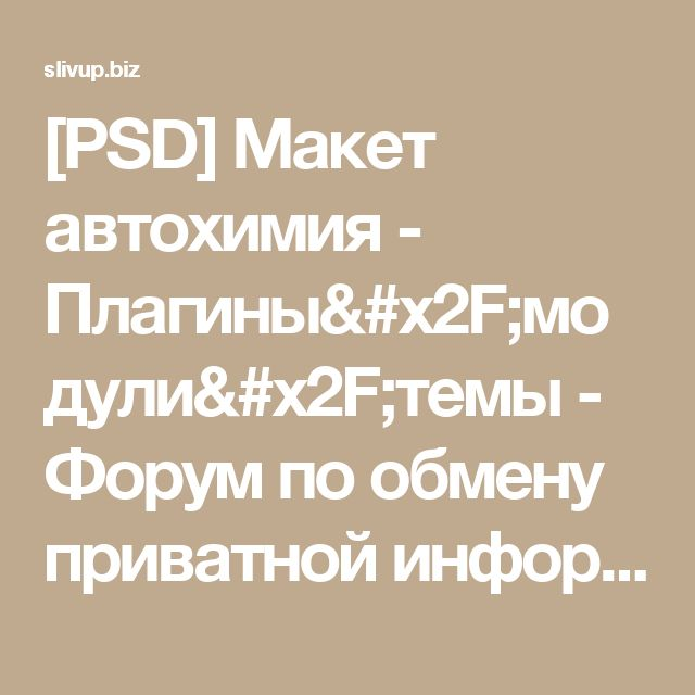 [PSD] Макет автохимия - Плагины/модули/темы - Форум по обмену приватной информацией и различным видам заработка