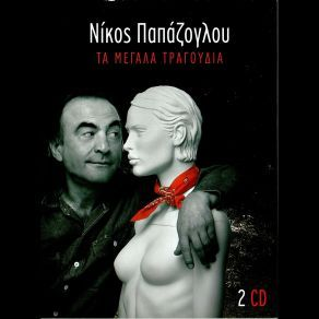 http://www.music-bazaar.com/greek-music/album/891835/TA-MEGALA-TRAGOUDIA-CD2/?spartn=NP233613S864W77EC1&mbspb=108 ΠΑΠΑΖΟΓΛΟΥ ΝΙΚΟΣ - ΤΑ ΜΕΓΑΛΑ ΤΡΑΓΟΥΔΙΑ (CD2) (2015) [Laika] # #Laika