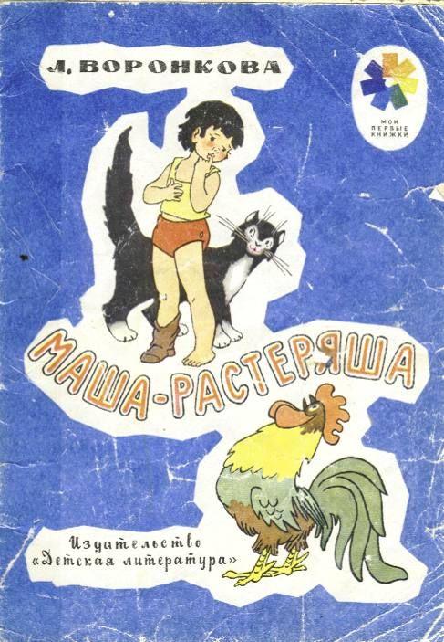 Мои первые книжки - Маша растеряша. Обсуждение на LiveInternet - Российский Сервис Онлайн-Дневников