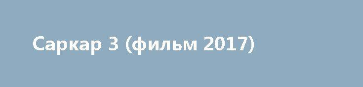 """Саркар 3 (фильм 2017) http://kinofak.net/publ/drama/sarkar_3_film_2017/5-1-0-5905  Третий фильм трилогии Рам Гопал Варма """"Саркар"""", в котором рассказывается о подвигах мощного политического деятеля."""