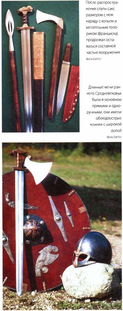 Глава 7. Различные типы средневекового меча / 7.1 Мечи германцев и викингов - Меч. Большая иллюстрированная энциклопедия