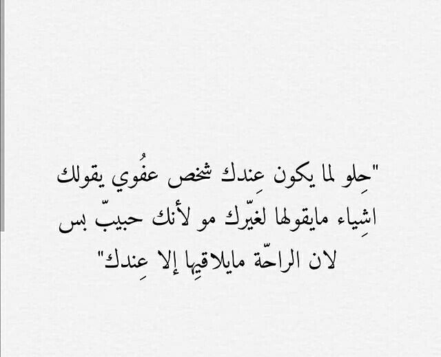 اللهم أشخاصا مثل هذا Arabic Quotes Some Words Motivational Phrases