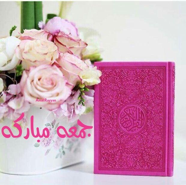 جمعه مباركه Islamic Gifts Quran Quotes Love Islamic Pictures