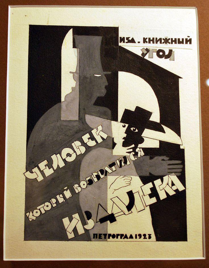 """http://evitebsk.com/w/images/9/93/Chelovek.jpg """"Человек ниоткуда"""". Оригинал обложки. 1923"""