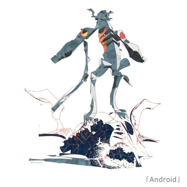 『Android/Robot megastore 』 1996年、「新井昌一&野口ゆか」により設立された《Robot megastore》作品。3Dキャラクターを中心に、広告、ウェブサイト、モバイル、アパレル、テレビ番組、コンサート等CGイラスト制作及びデザインを担当するRobot megastoreによる今作は、「遥か昔、地図に記されない少数部族の土地に不時着した一体のアンドロイド。無敵の戦士と恐れられ、やがて酋長(しゅうちょう)となる。」という設定で制作された作品。
