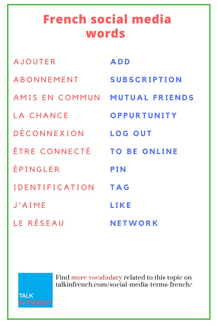 If you want to make a great expression on your French friiends on #socialmedia, get here the list of all the French words extensively used on social media. + download the list in PDF: https://www.talkinfrench.com/social-media-terms-french/