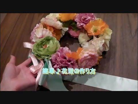 簡単デコ!安くてオシャレ♪ 花冠の簡単な作り方【ビエボ ... 安くてオシャレ♪ 花冠の簡単な作り方【ビエボ】 | ハンドメイド