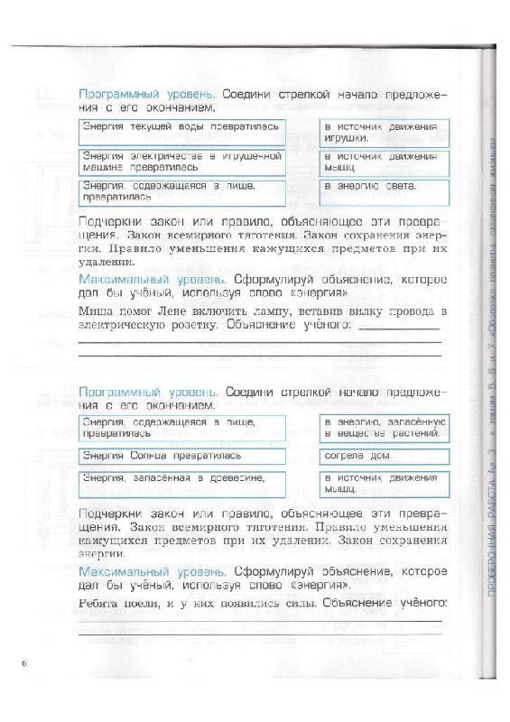 С.и львова в.в львов русский язык решебник 6 класс смотреть