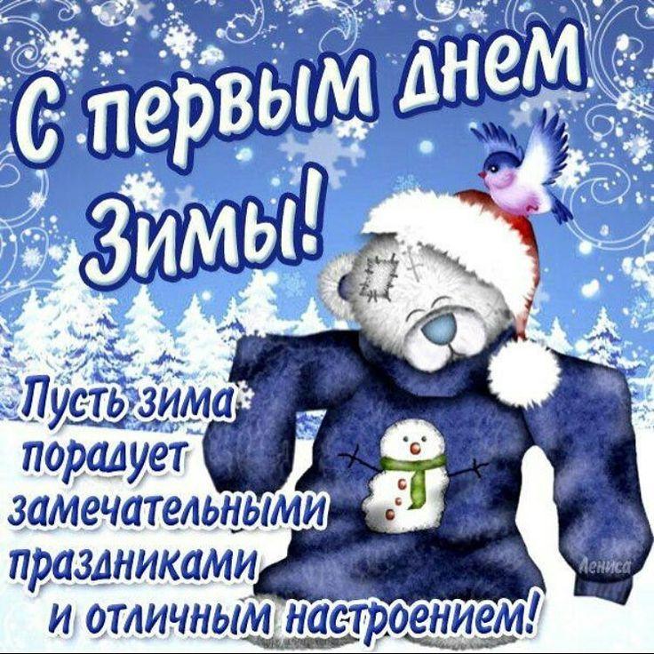 С первым днем зимы открытки картинки