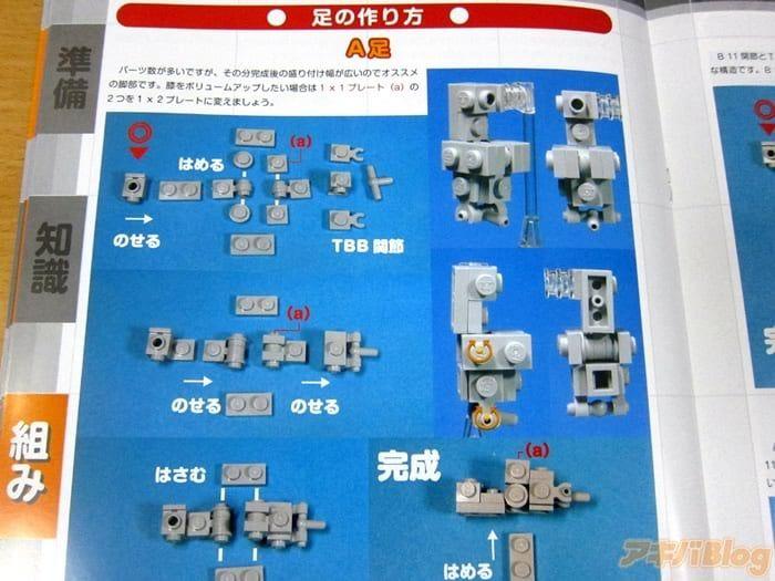 [画像]:「ブロックでロボをつくろう!! 小型ロボ編1」組み編「足の作り方」