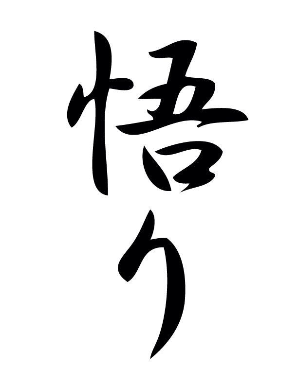 Satori = Enlightenment