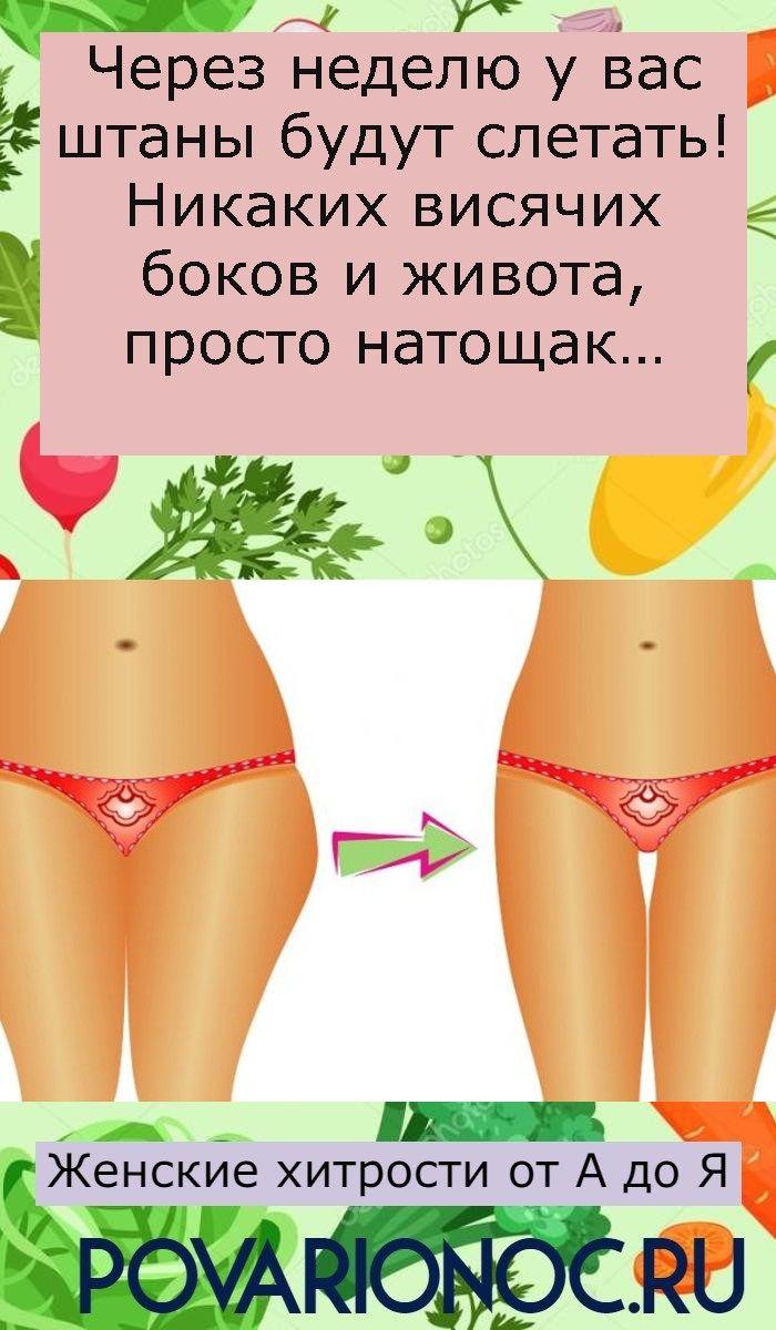 Рецепт Для Похудения Живота Простой. Худеем — цель!