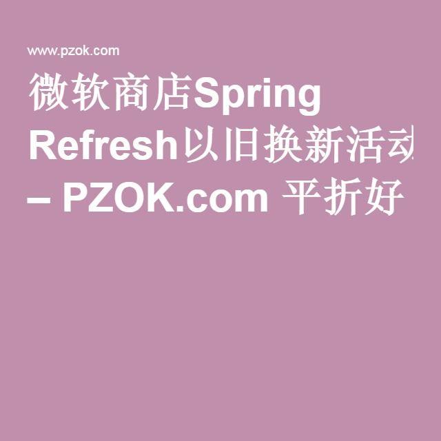 微软商店Spring Refresh以旧换新活动,可换笔记本最高换500加币 – PZOK.com 平折好
