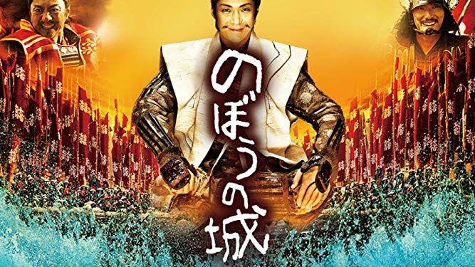 の の あらすじ ぼう 城 映画 のぼうの城(2012)