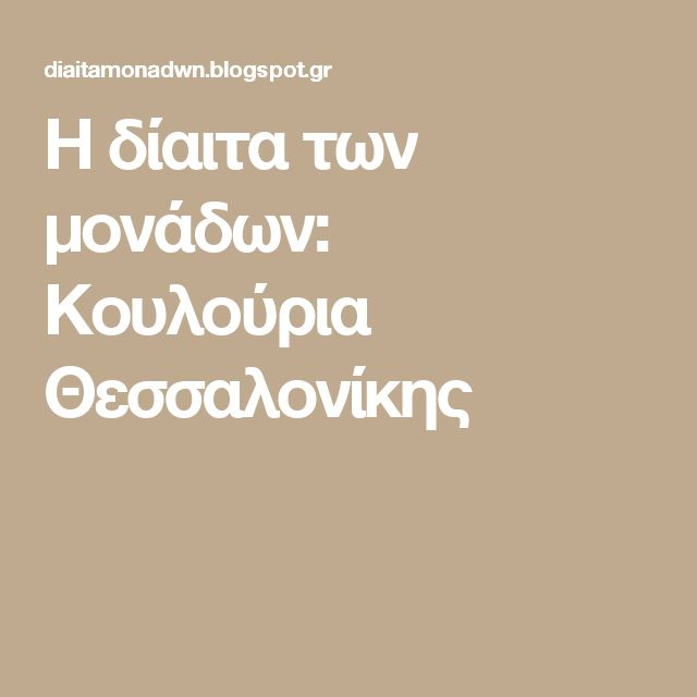 Η δίαιτα των μονάδων: Κουλούρια Θεσσαλονίκης