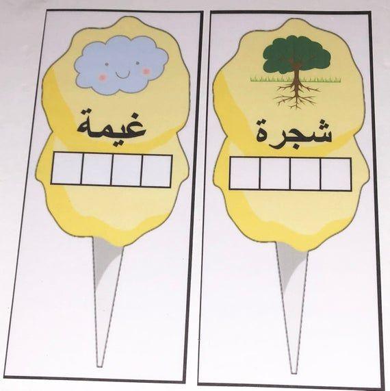 Puzzletoymontessorihandmadeschoolgiftالعربيةarabiccust Etsy Alphabet Print Montessori Kindergarten Activities Arabic Kids