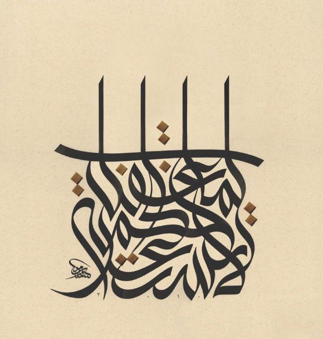 وسام شوكت - لا تستعر حكمة لما أغفلت - خط الوسام  Wissam Shawkat
