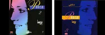 Klasik Pers Müziği Sanatçısı Parisa ve Albümlerinden Seçilmiş Şarkılar