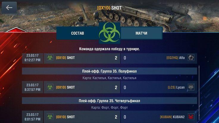 """WoT Blitz - OX1D первое участие в турнире """"Новый старт"""""""