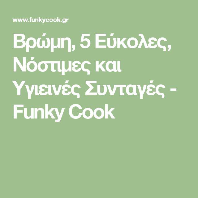 Βρώμη, 5 Εύκολες, Νόστιμες και Υγιεινές Συνταγές - Funky Cook