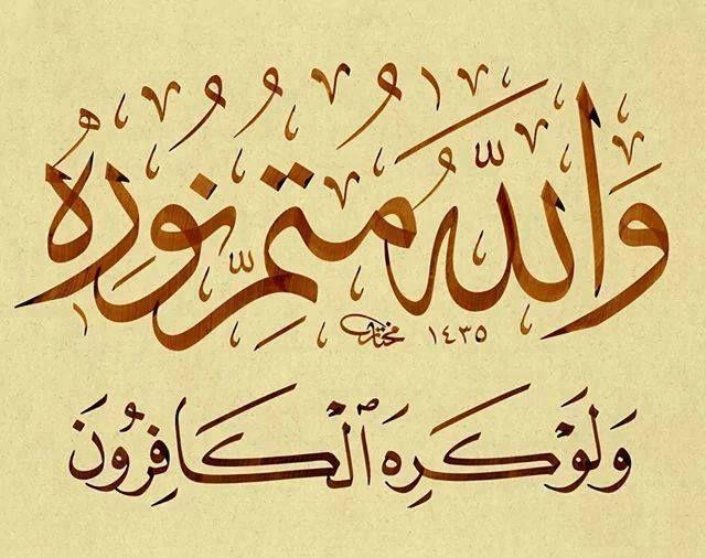 والله متم نوره ولو كره الكافرون