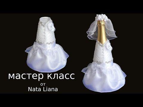 """Декор бутылки шампанского на свадьбу.""""Невеста"""" /How to decorate bottle for wedding. - YouTube"""
