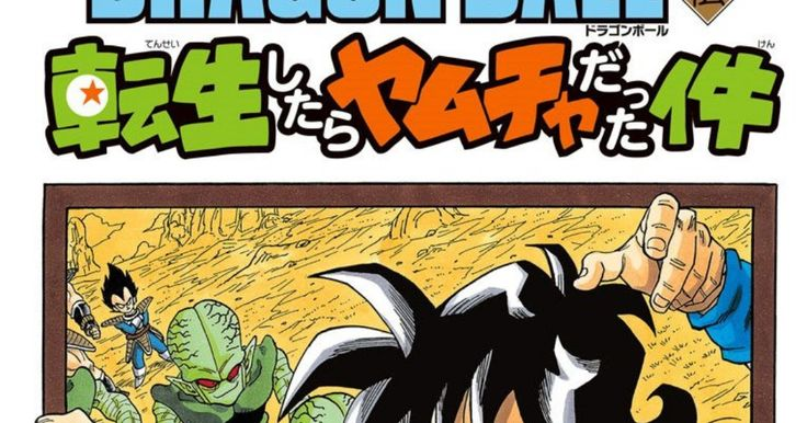 Dragon Ball Gaiden: Sammelband in Japan erschienen  #Manga #DragonBallDE