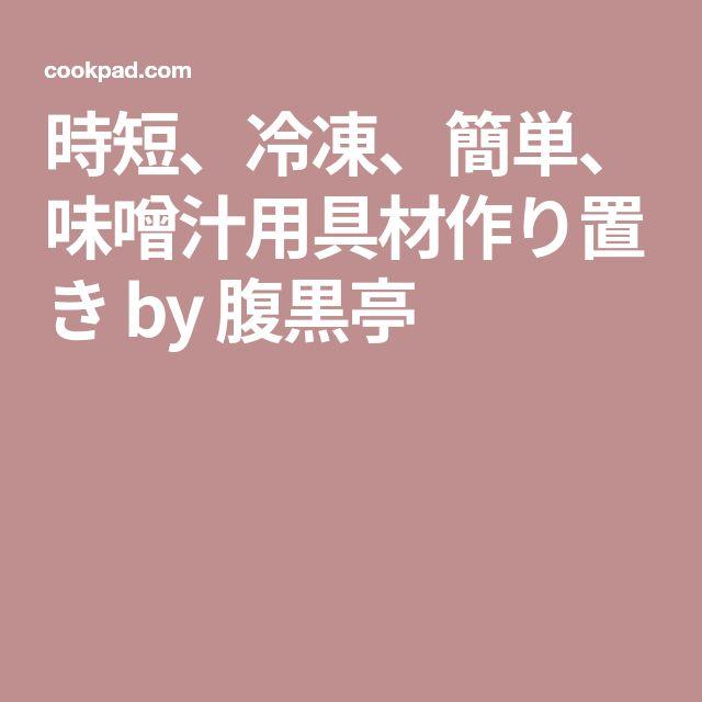 時短、冷凍、簡単、味噌汁用具材作り置き by 腹黒亭