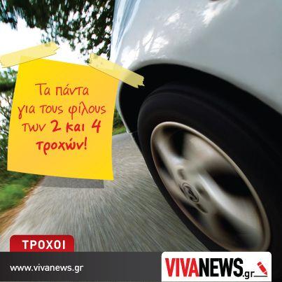 Αγάπη για τα μηχανοκίνητα! www.vivanews.gr