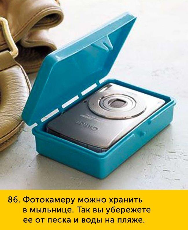 86 Фотокамеру можно хранить в мыльнице Так вы убережете ее от песка и воды на пляже