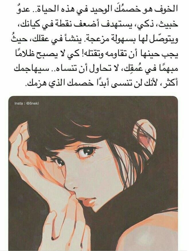 Pin By Queen Noof On 5 Words Quotes Wisdom Quotes Life Funny Arabic Quotes