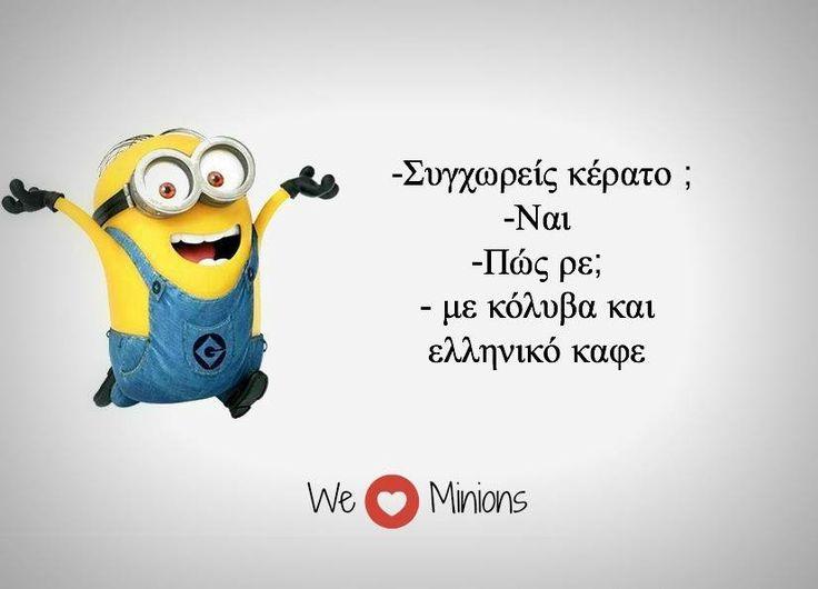 Φωτογραφία του χρήστη We love Minions.