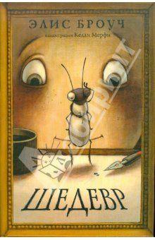 Элис Броуч - Шедевр обложка книги