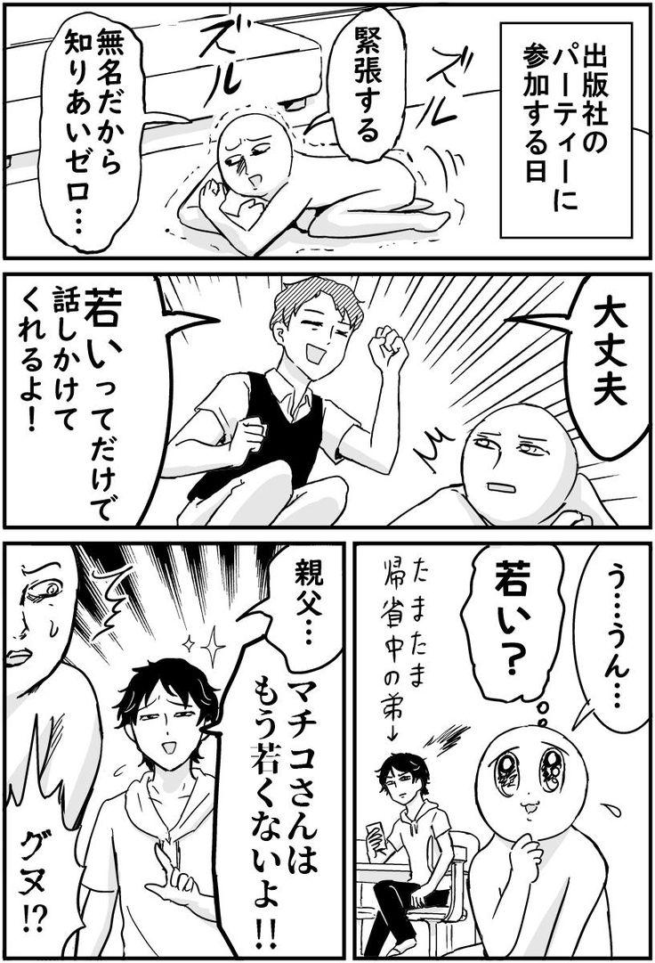 ゲイ 漫画 トランプ