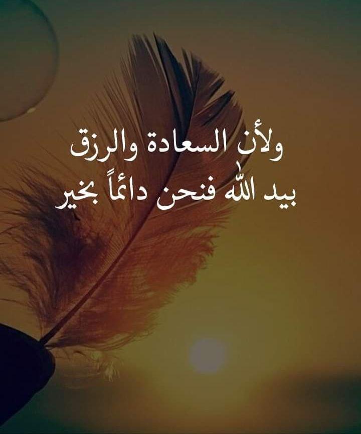 Pin By Moony Ali On كلمات Islam Beliefs Arabic Phrases Arabic Quotes