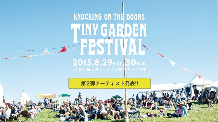 KNOCKING ON THE DOORS TINY GARDEN FESTIVAL 2015 | URBAN RESEARCH DOORS