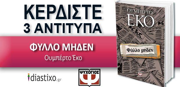Κερδίστε 3 αντίτυπα από το βιβλίο του #Ουμπέρτο_Έκο ΦΥΛΛΟ ΜΗΔΕΝ, από τις #Εκδόσεις_Ψυχογιός. #diagonismoi #διαγωνισμοί #βιβλία #Ευγένιος_Τριβιζάς #Umberto_Eco
