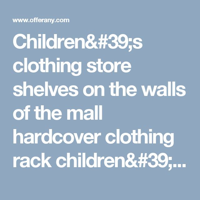 Children's clothing store shelves on the walls of the mall hardcover clothing rack children's stores on the wall of the column elevated