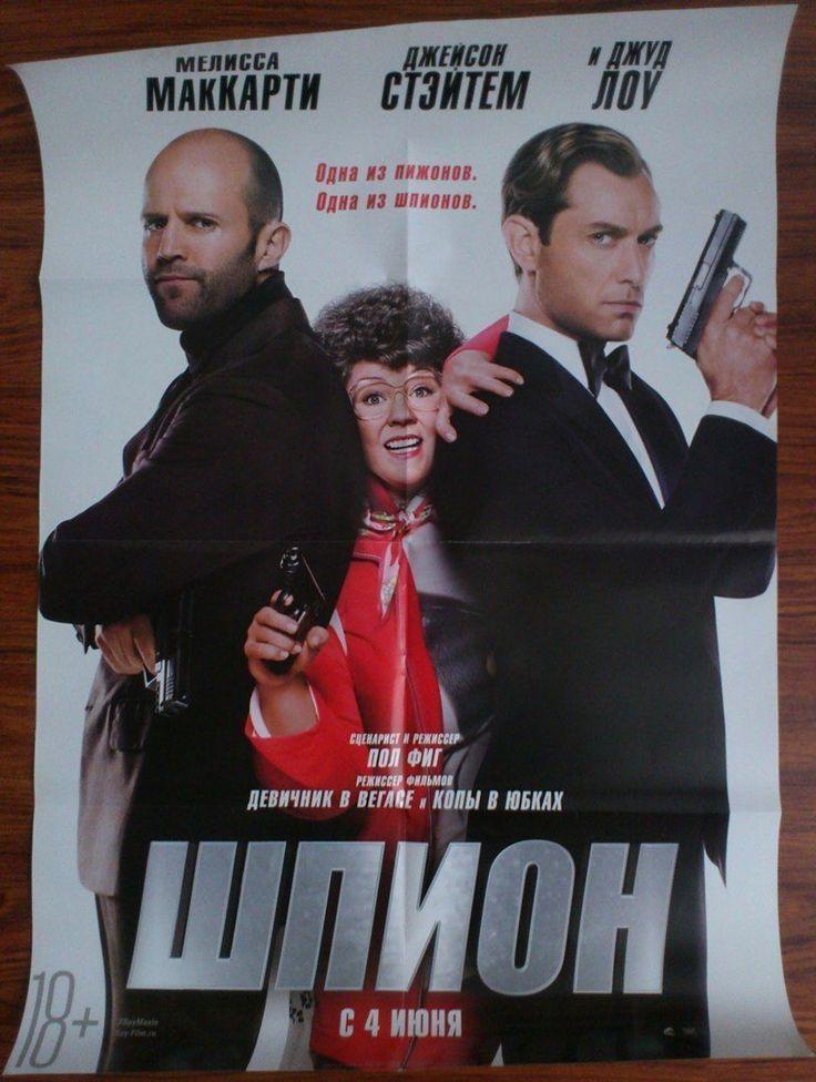 Spy-Джейсон Стэтхэм, Джуд Лоу, Мелисса Маккарти, большой плакат фильма | eBay