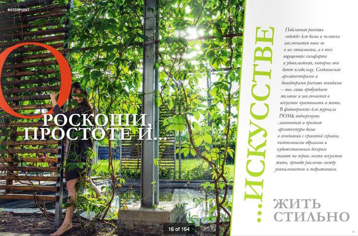 publication in DOM & Интерьер Дизайн Стиль MARP by Maria Pshenichnikova & PIAFF