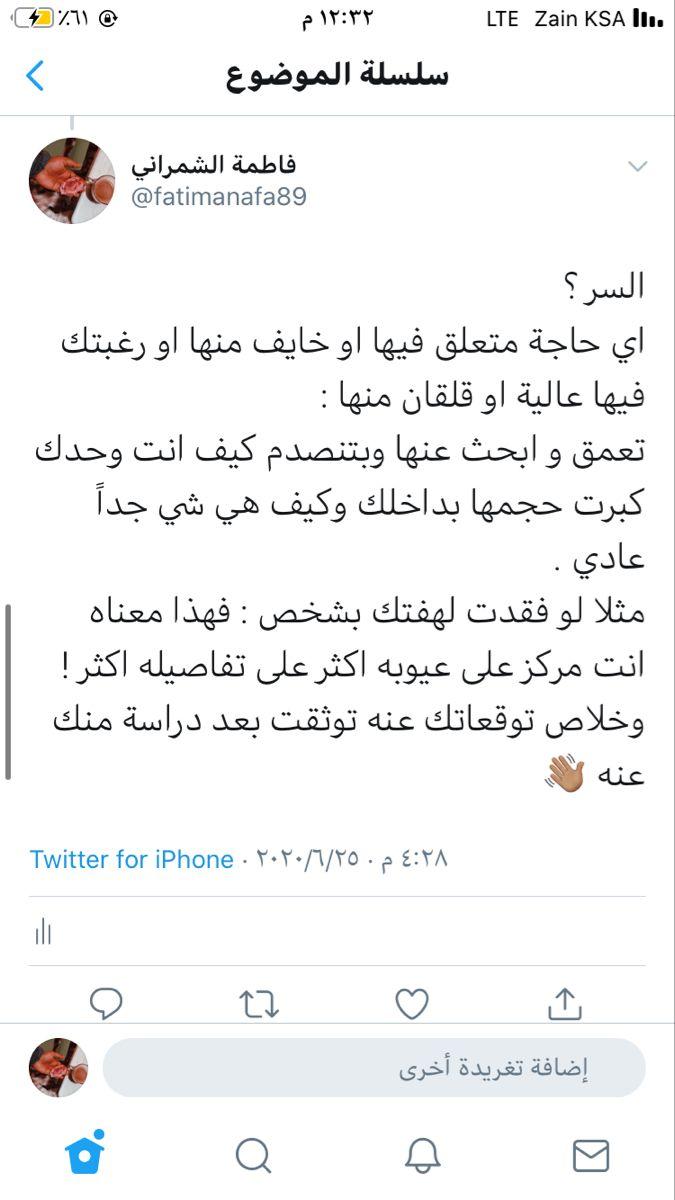 Pin By فاطمة الشمراني On اكتب Words Iphone