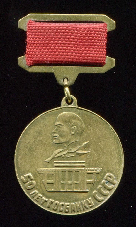 50 лет ГОСБАНКУ 1921-1971 25$
