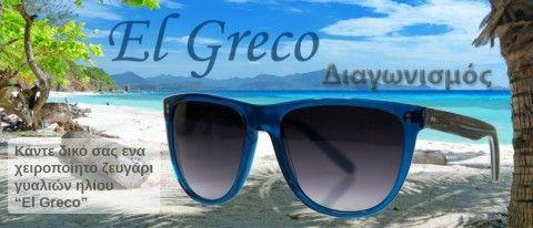 Διαγωνισμός - El Greco