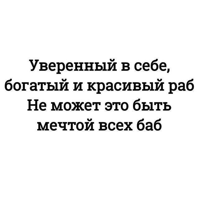 Правда же нет?)) #ум за #разум отдам #глебурда  #ирония #сарказм #шутка #улыбка #барышни #девушки #бабы #принцнабеломконе #принц #муж #жених #жена #свадьба
