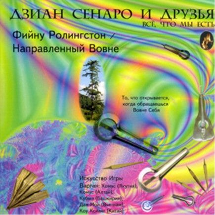 Dzian Senaro - Fiynu Rolingston - Outside Directional (2006) Jew's Harps only - experiments on various Jew's Harps and effects. #guimbarde #jewsharp #maultrommel #musique