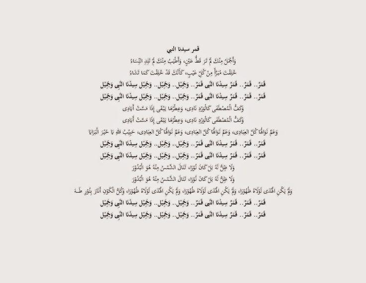 Qamarun_Page_1.jpg (1600×1237)