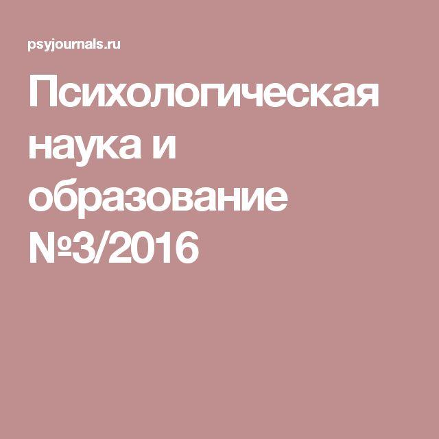 Психологическая наука и образование №3/2016