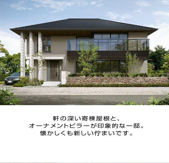 軒の深い寄棟屋根と オーナメントピラーが印象的な一邸 懐かしくも新しい佇まいです 寄棟 住宅 外観 コンクリート住宅