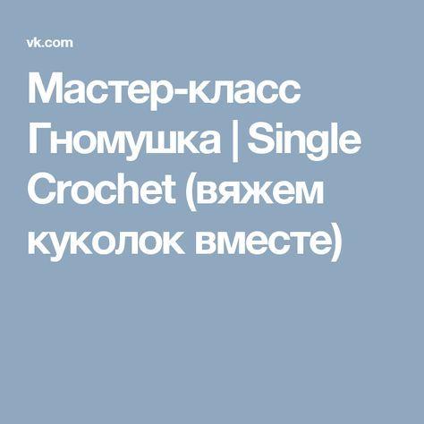 Мастер-класс Гномушка   Single Crochet (вяжем куколок вместе)