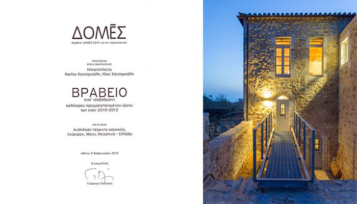 Our newest entry, Casa Antica, awarded as The Best Built Project, years 2010-2012 by ΔΟΜΕΣ Awards!